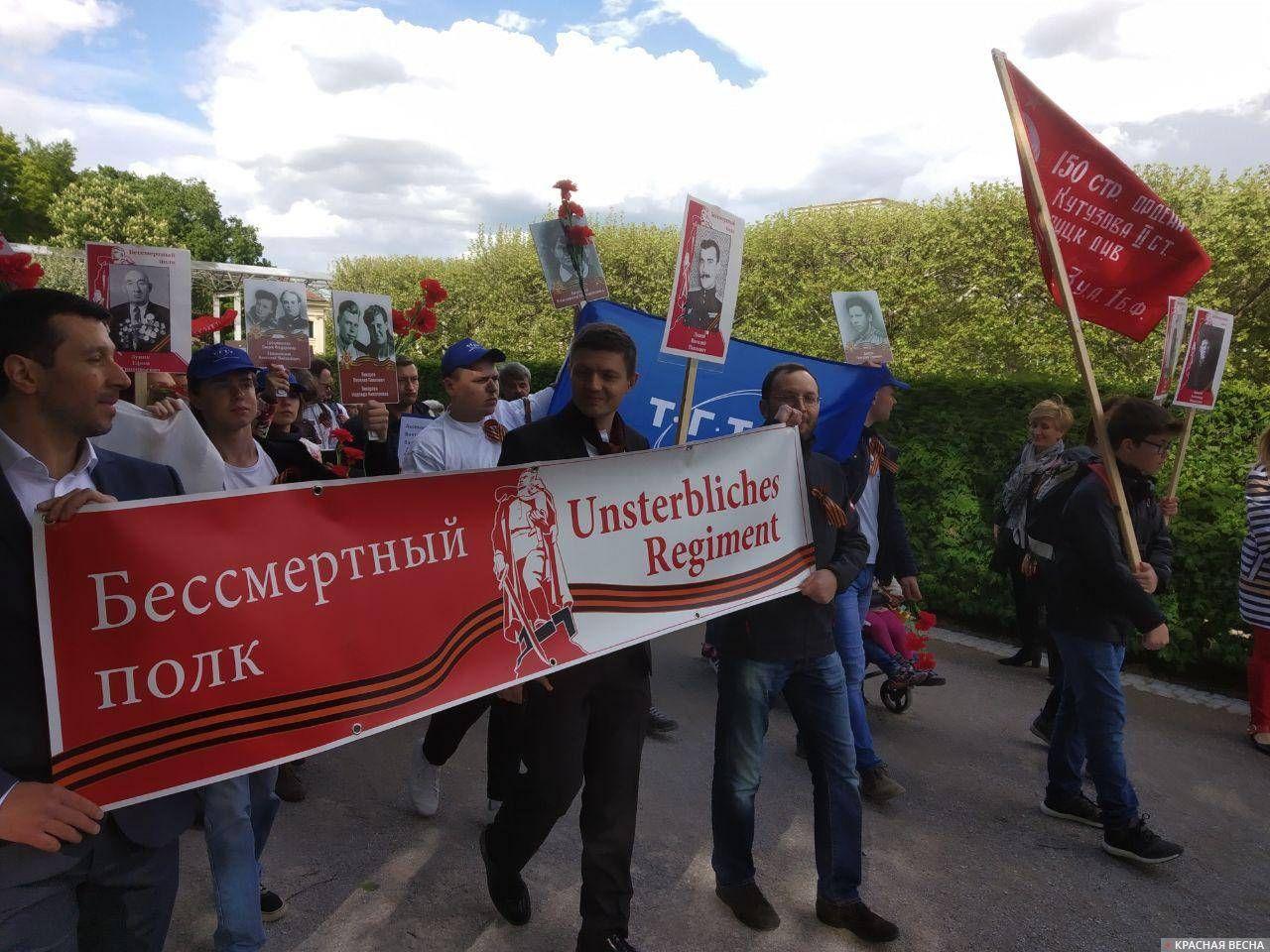 Мюнхен, Германия. «Бессмертный полк» в Мюнхене построился и начал шествие