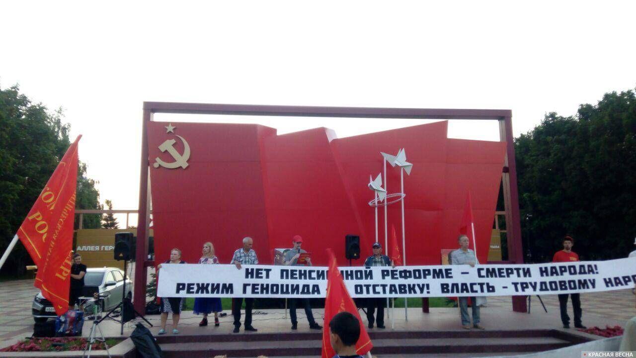 Митинг против пенсионной реформы, Набережные Челны