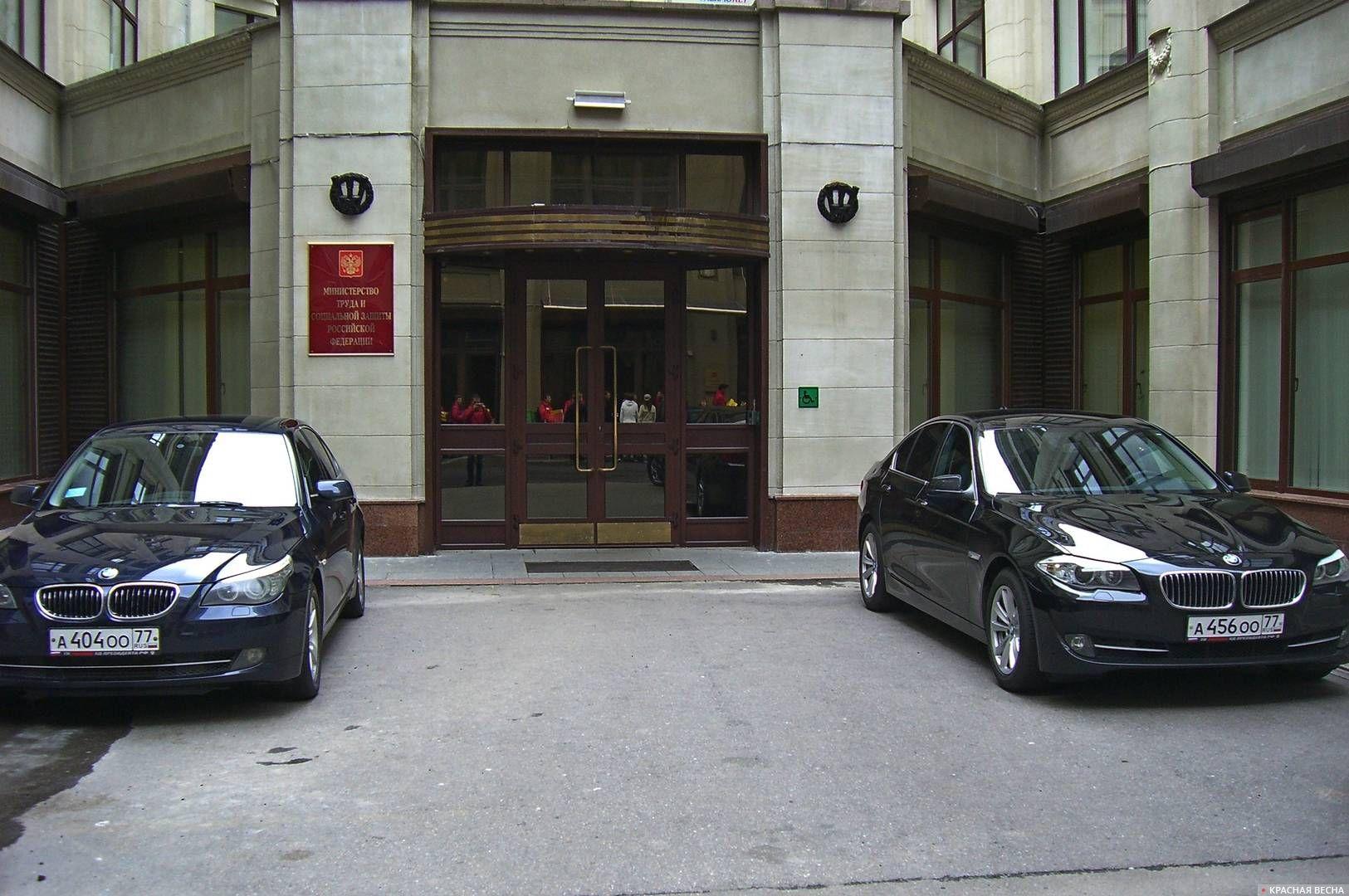 Министерство труда и социальной защиты. Москва. 25.09.2012