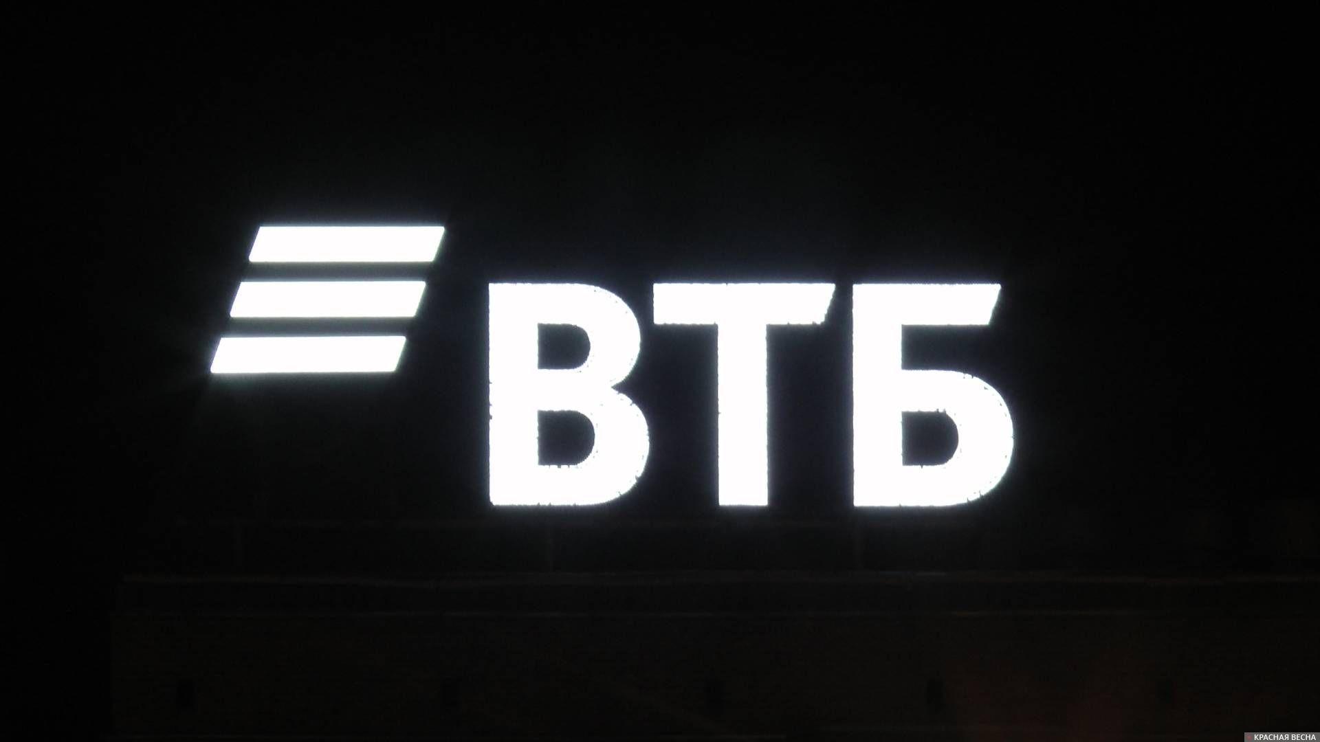 ВТБ. Банк.