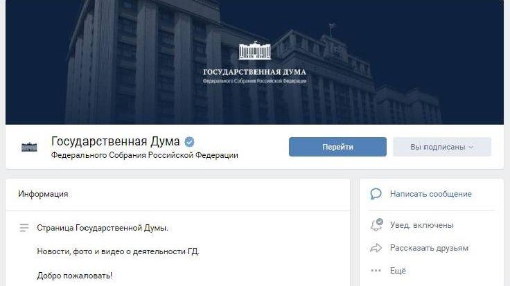 Страница Государственной думы в социальной сети