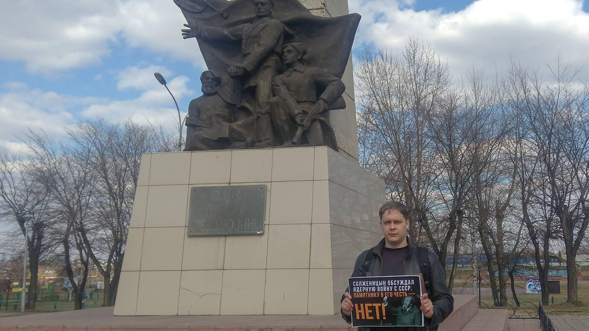 Анжеро-Судженск. Одиночный пикет против празднования года Солженицына 28.04.2018