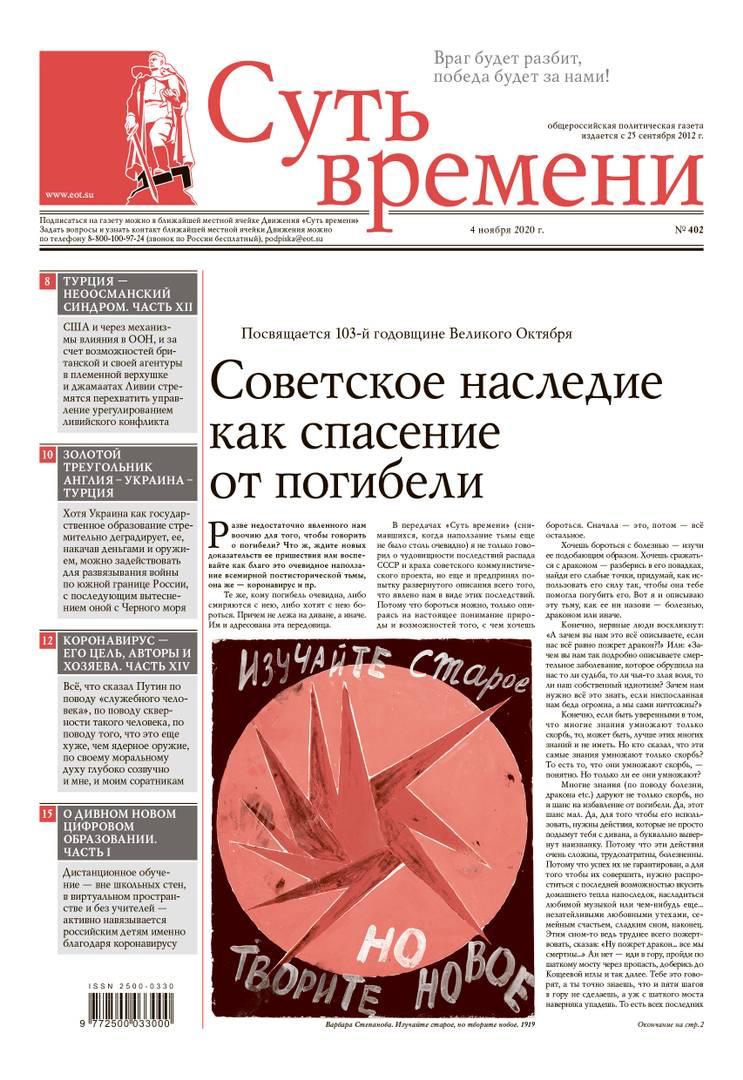 402-й номер газеты «Суть времени»