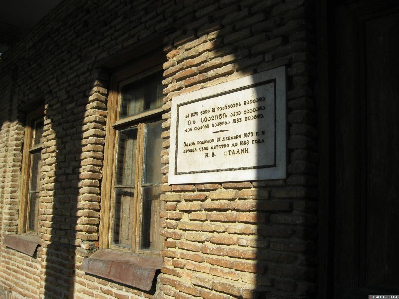 Дом матери Сталина Екатерины Георгиевны Геладзе-Джугашвили