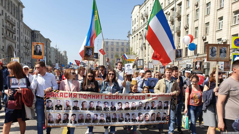 Представители республики Хакасия на «Бессмертном полку» в Москве