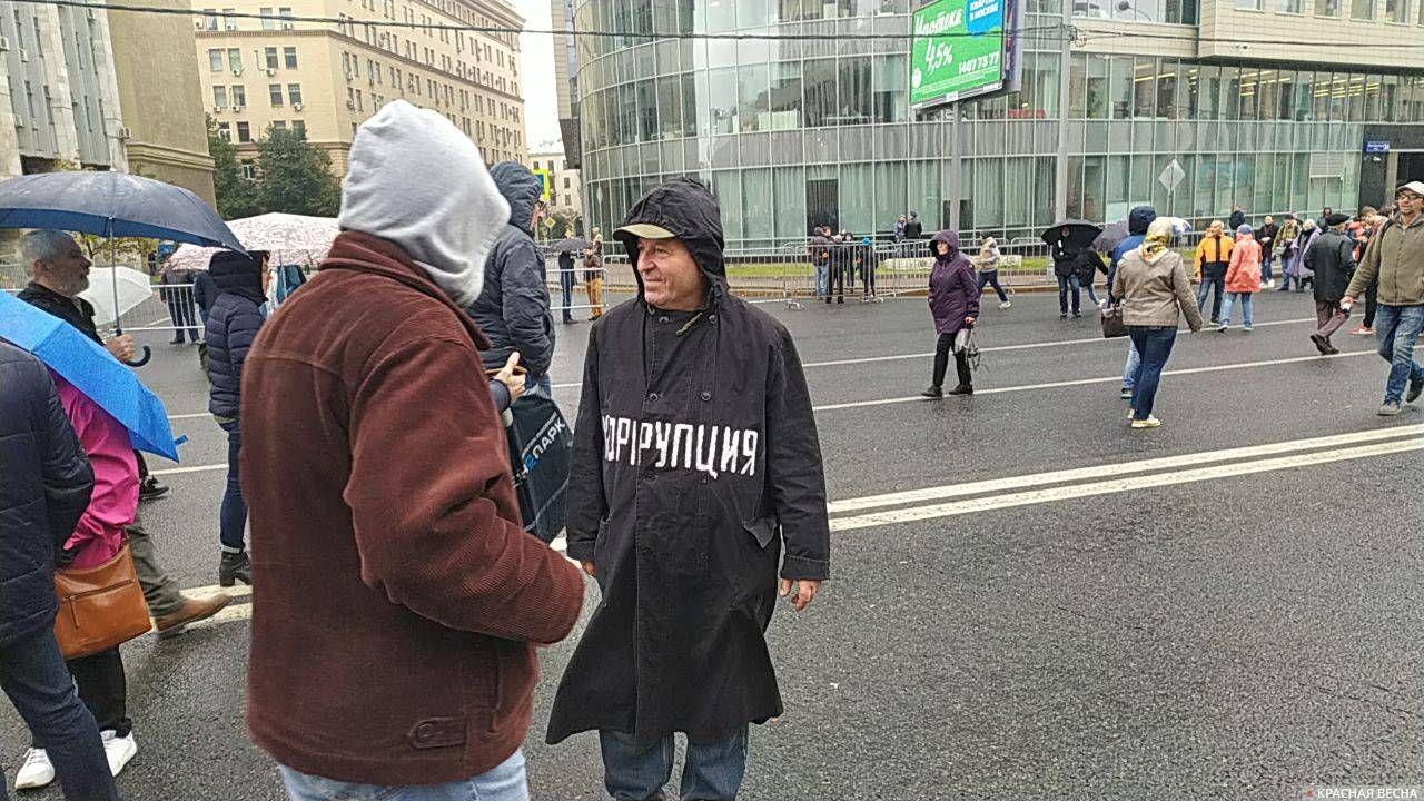 На митинге присутствует Коррупция!