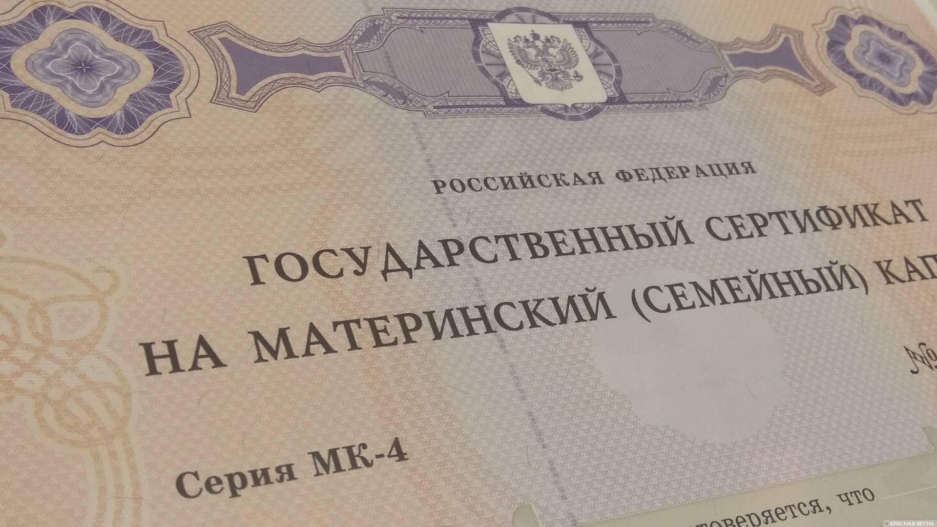 Севастопольские депутаты предложили предоставлять маткапитал отцам