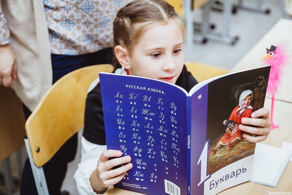 Первая книга в первом классе