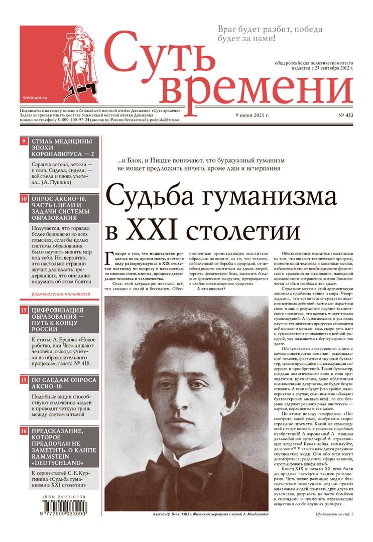 433-й номер газеты «Суть времени»