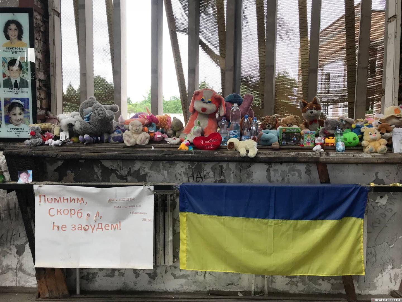 Украинский флаг в спортивном зале школы №1 Беслана