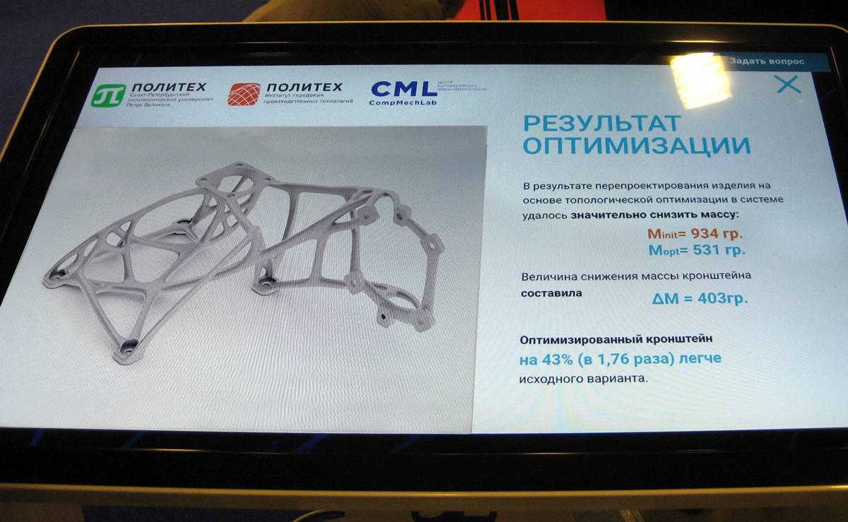 Программа топологической оптимизации (Политех, CompMechLab). Санкт-Петербург, Экспофорум. 28.11.2018 г.