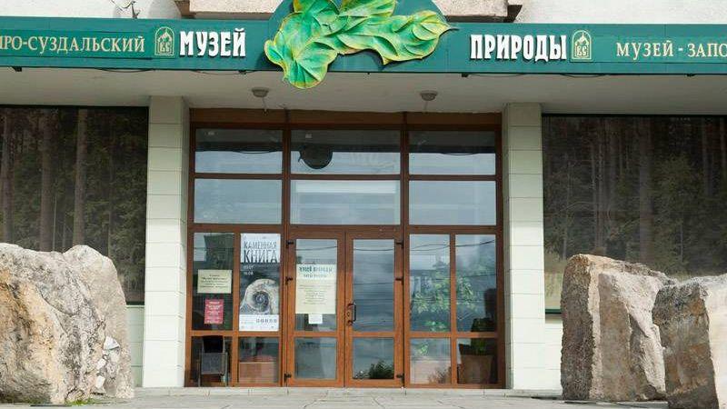 Музей природы, Владимир