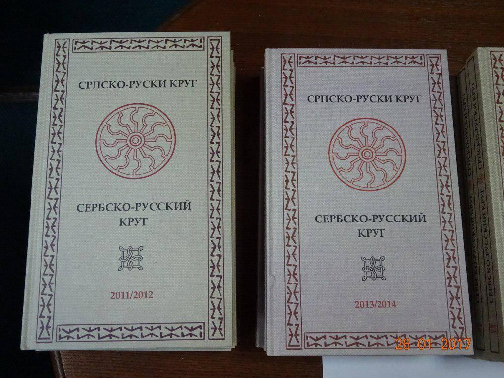 Альманах «Српско-руски круг»