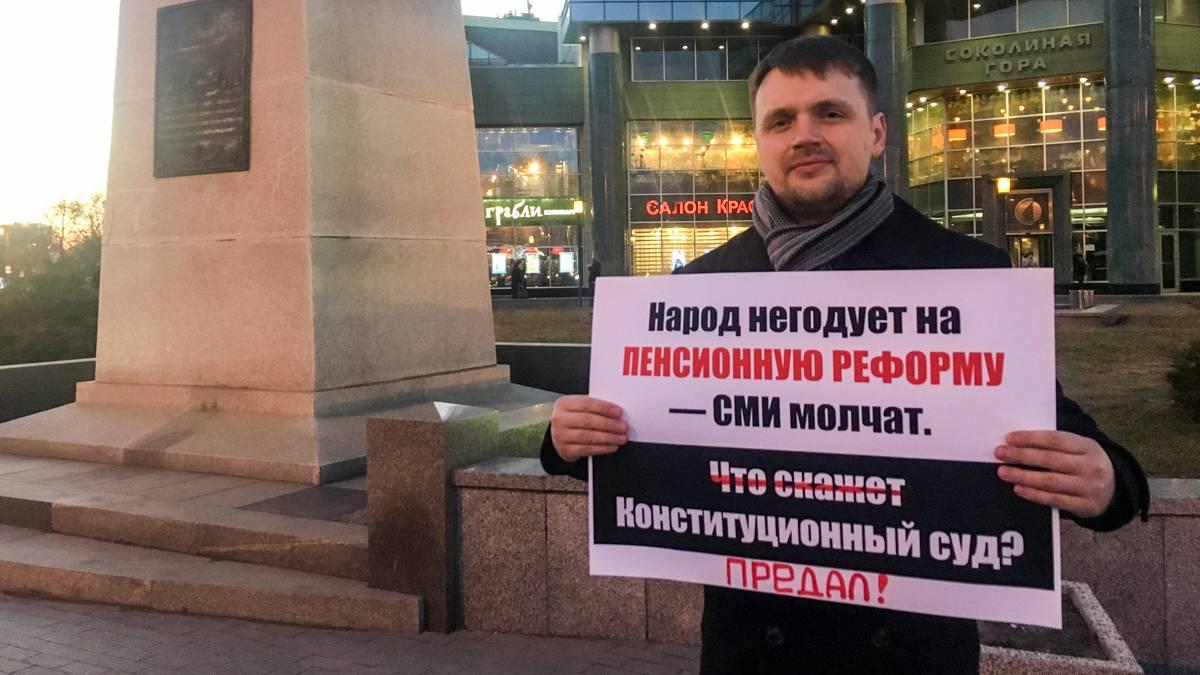 Пикет против пенсионной реформы. Москва м. Семеновская