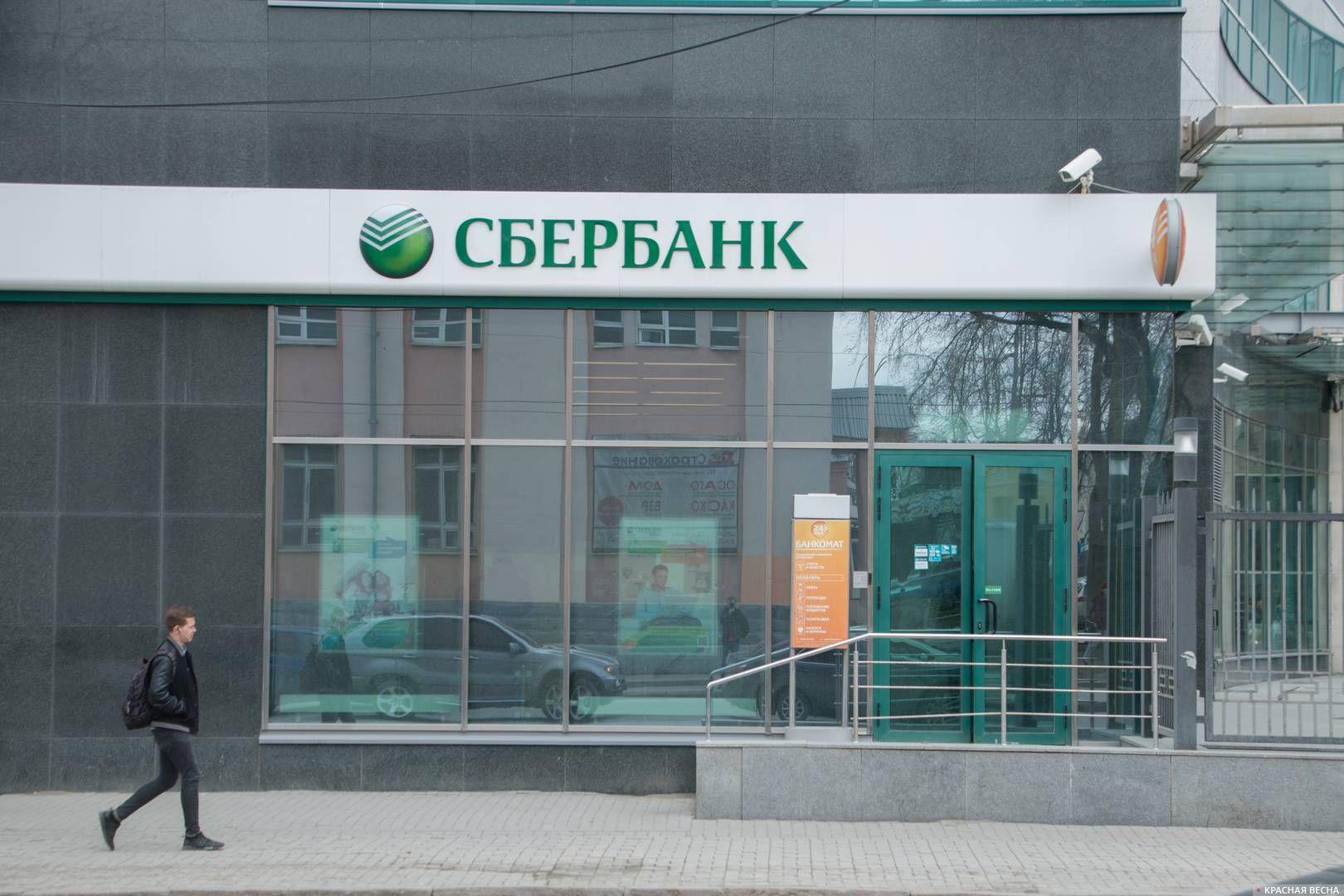 Сбербанк. Екатеринбург.