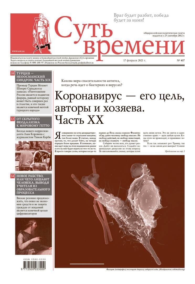 417-й номер газеты «Суть времени»