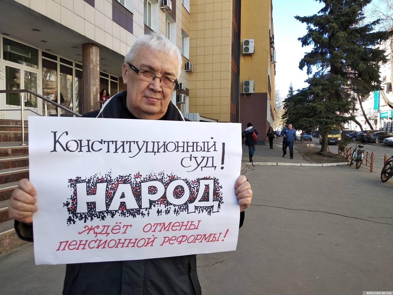 Одиночный пикет против пенсионной реформы. Тверь