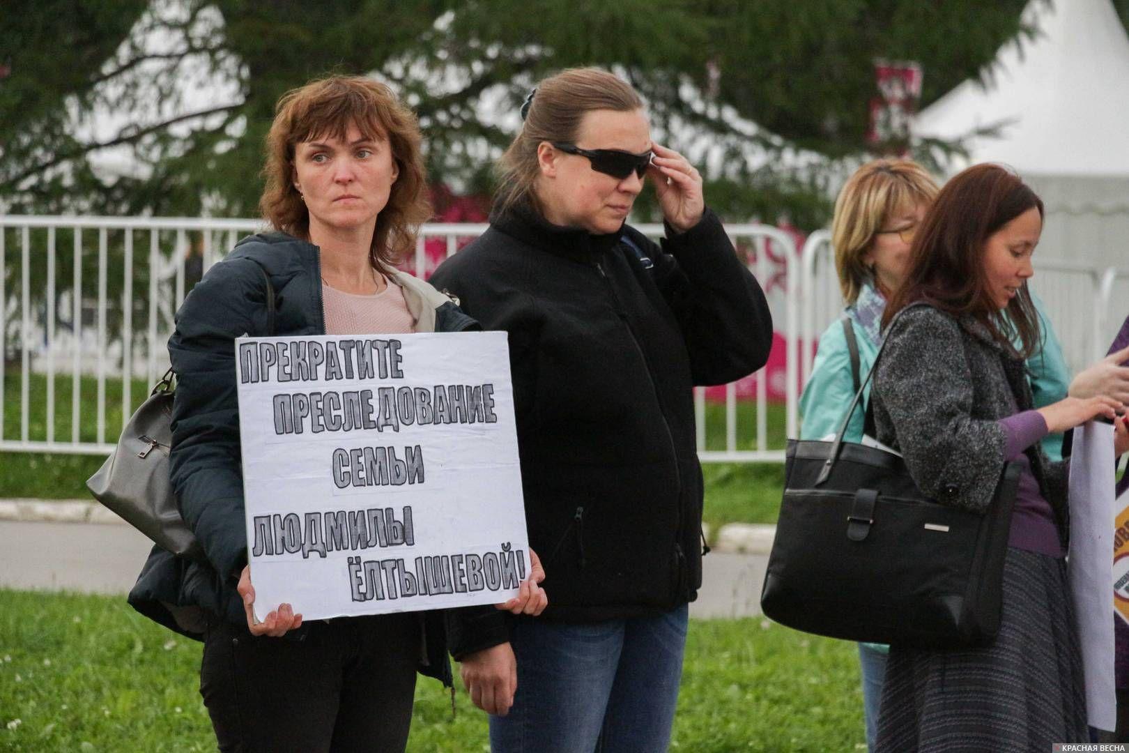 Пикет против вторжения соцслужб в семью. Пермь