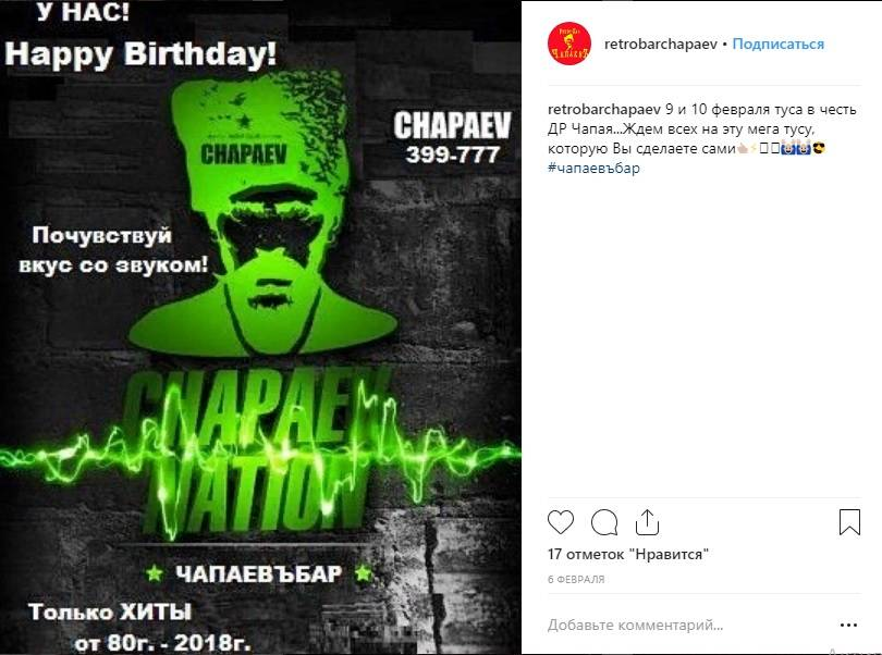Скриншот страницы https://www.instagram.com/retrobarchapaev/