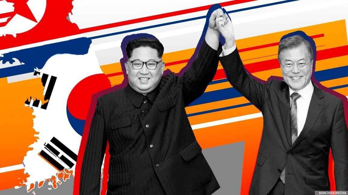 Примирение Северной и Южной Кореи