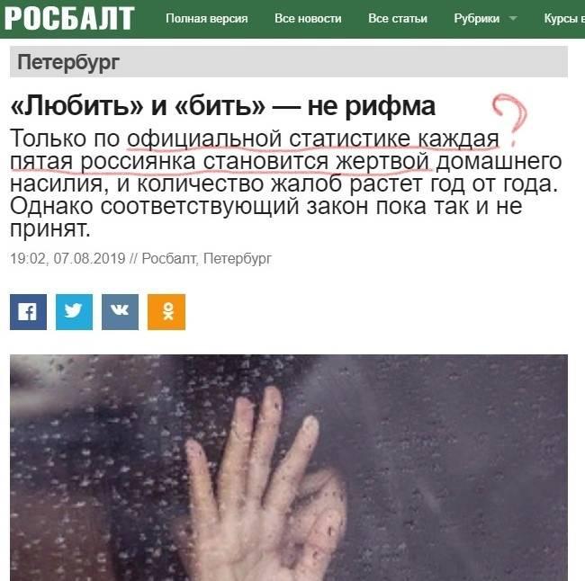 Издание Росбалт рассказывает читателям о «миллионах жертв насилия», выдавая соцопрос за «официальную статистику»