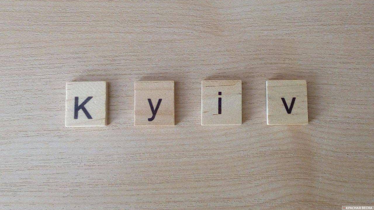 Киев [ © ИА Красная Весна]