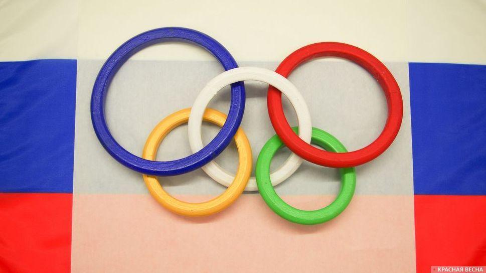 Олимпиада. Флаг России