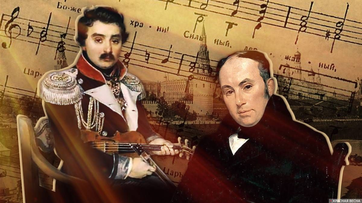 А.Ф. Львов и В.А. Жуковский