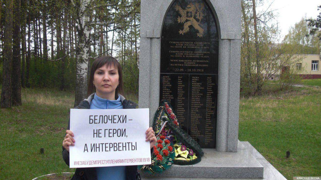 Акция против героизации чехословацких легионеров г. Нижний Тагил Памятник легионерам