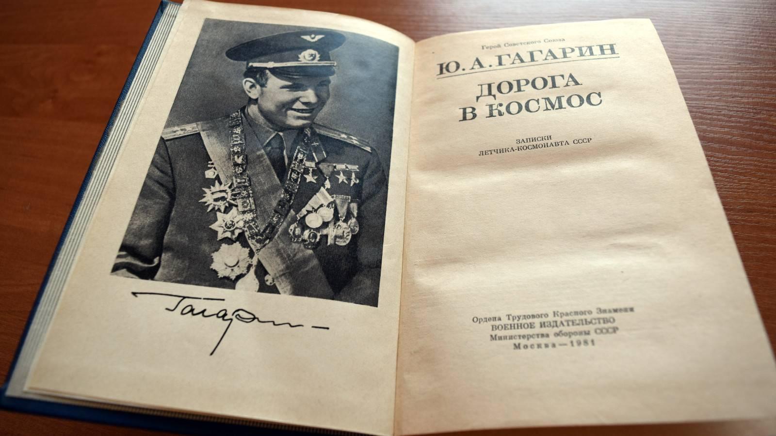 Гагарин Ю. А. Дорога в космос. Записки летчика-космонавта. М: 1981