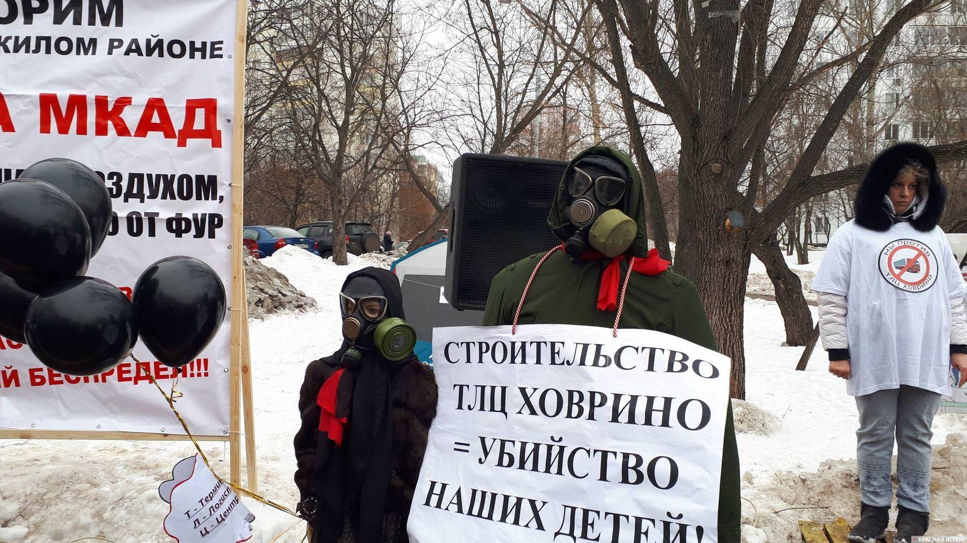 Митинг против ТЛЦ