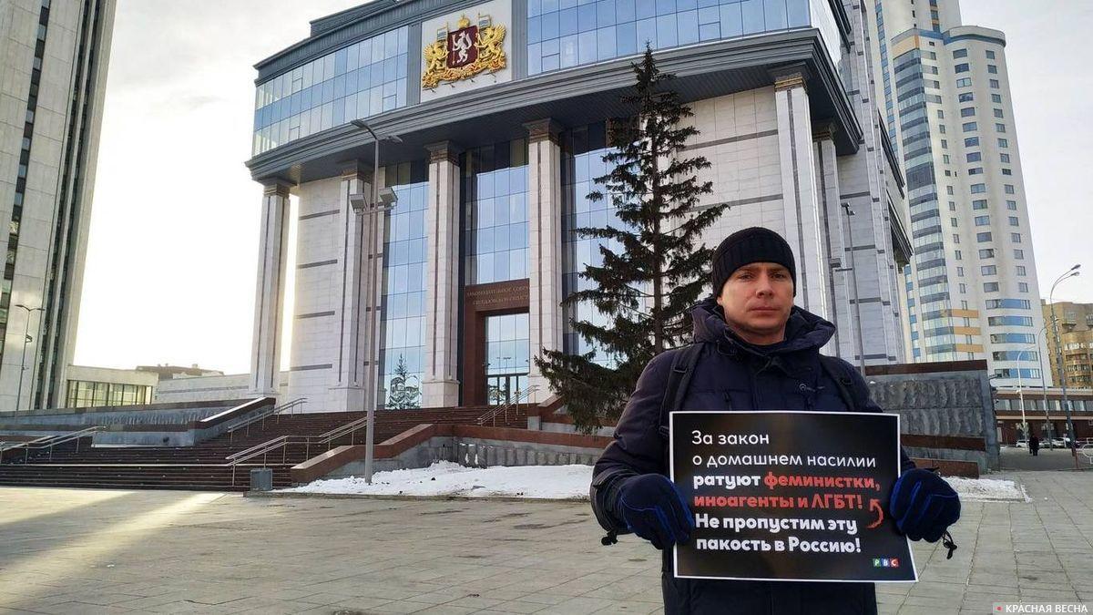 Пикет против закона о семейно-бытовом насилии в Екатеринбурге