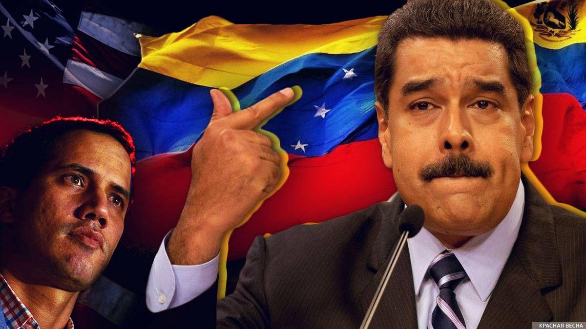Противостояние Гуайдо и Мадуро