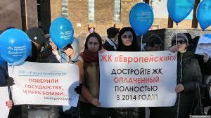 Митинг обманутых дольщиков в Ростове-на-Дону. 10.12.2017
