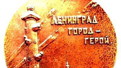 Медаль Город-герой Ленинград