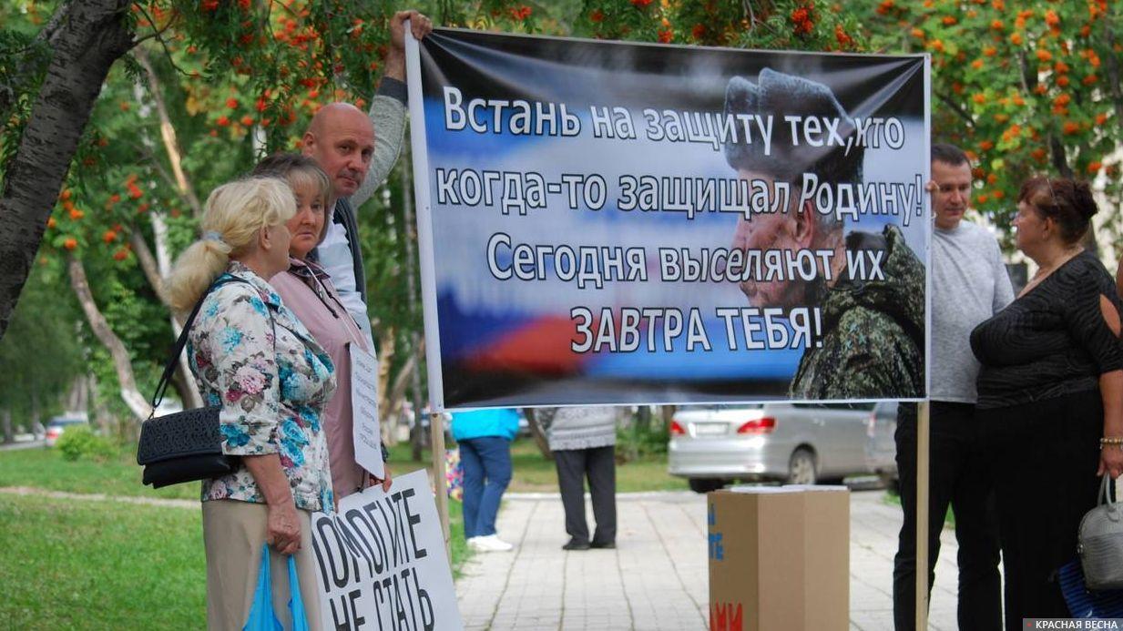 Пикет военных пенсионеров в поселке Гвардейский