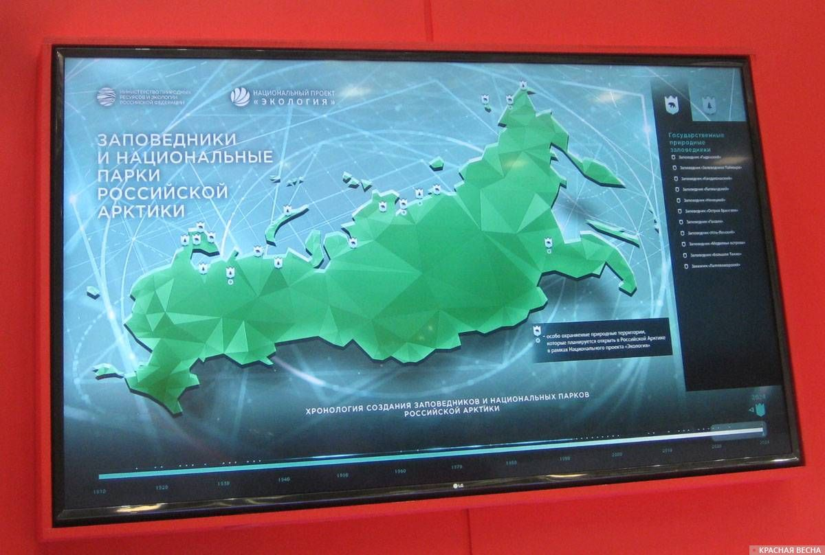Интерактивная карта заповедников российской Арктики