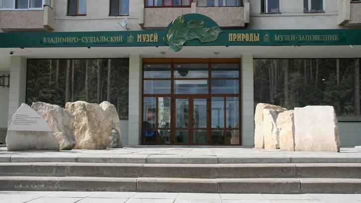 Музей природы.Владимир.