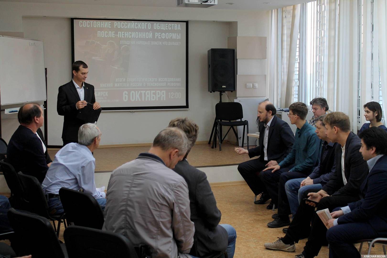Общественно-политический диалог «Состояние российского общества после пенсионной реформы», г. Новосибирск