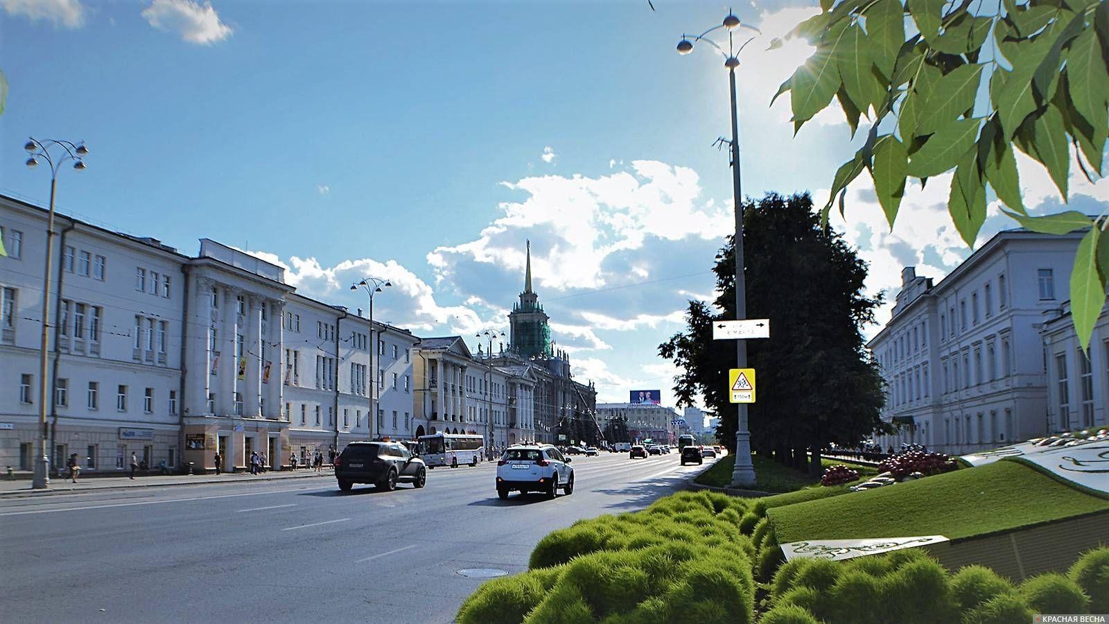 Екатеринбург Проспект Ленина Администрация города