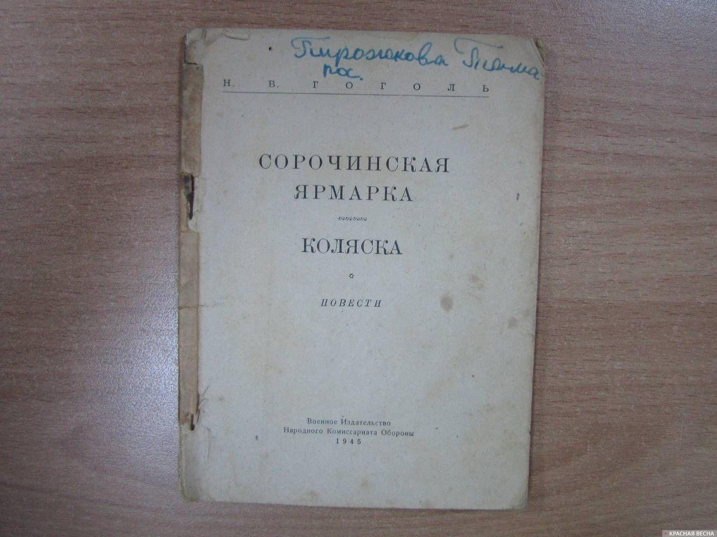 Николай Гоголь, «Сорочинская Ярмарка»