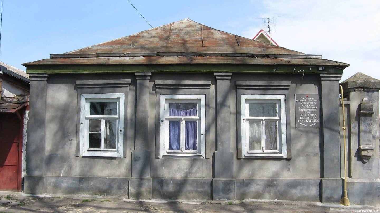 Дом Турубаровых в Таганроге, архив