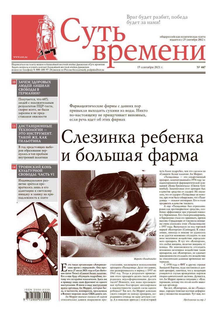 447-й номер газеты «Суть времени»