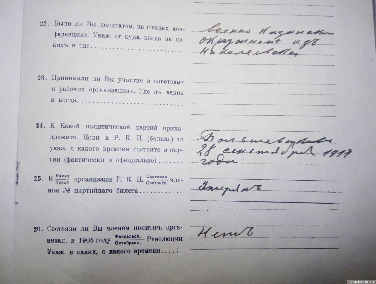 Личное дело В.И. Чапаева
