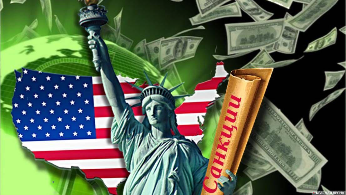 Америка. Санкции