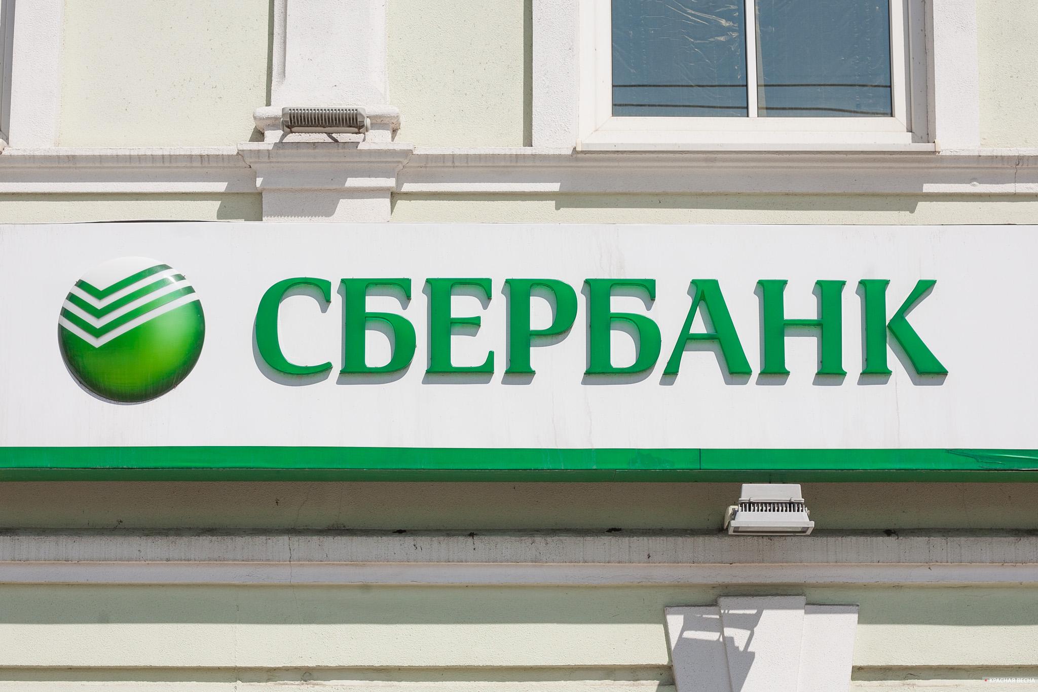 Вывеска Сбербанка [Владимир Чичилимов © ИА Красная Весна]