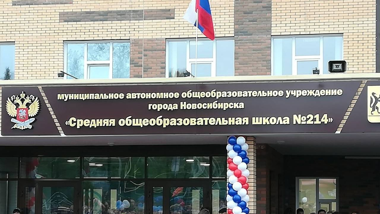 Школа 214 Новосибирска