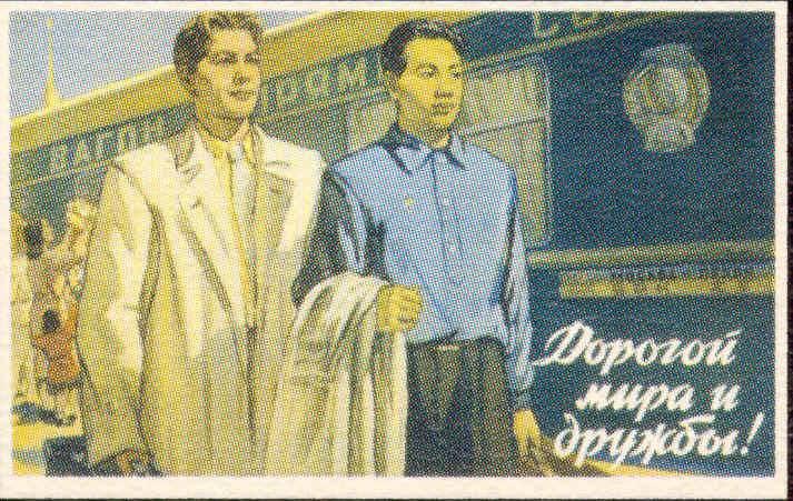 Плакат о советско-китайской дружбе