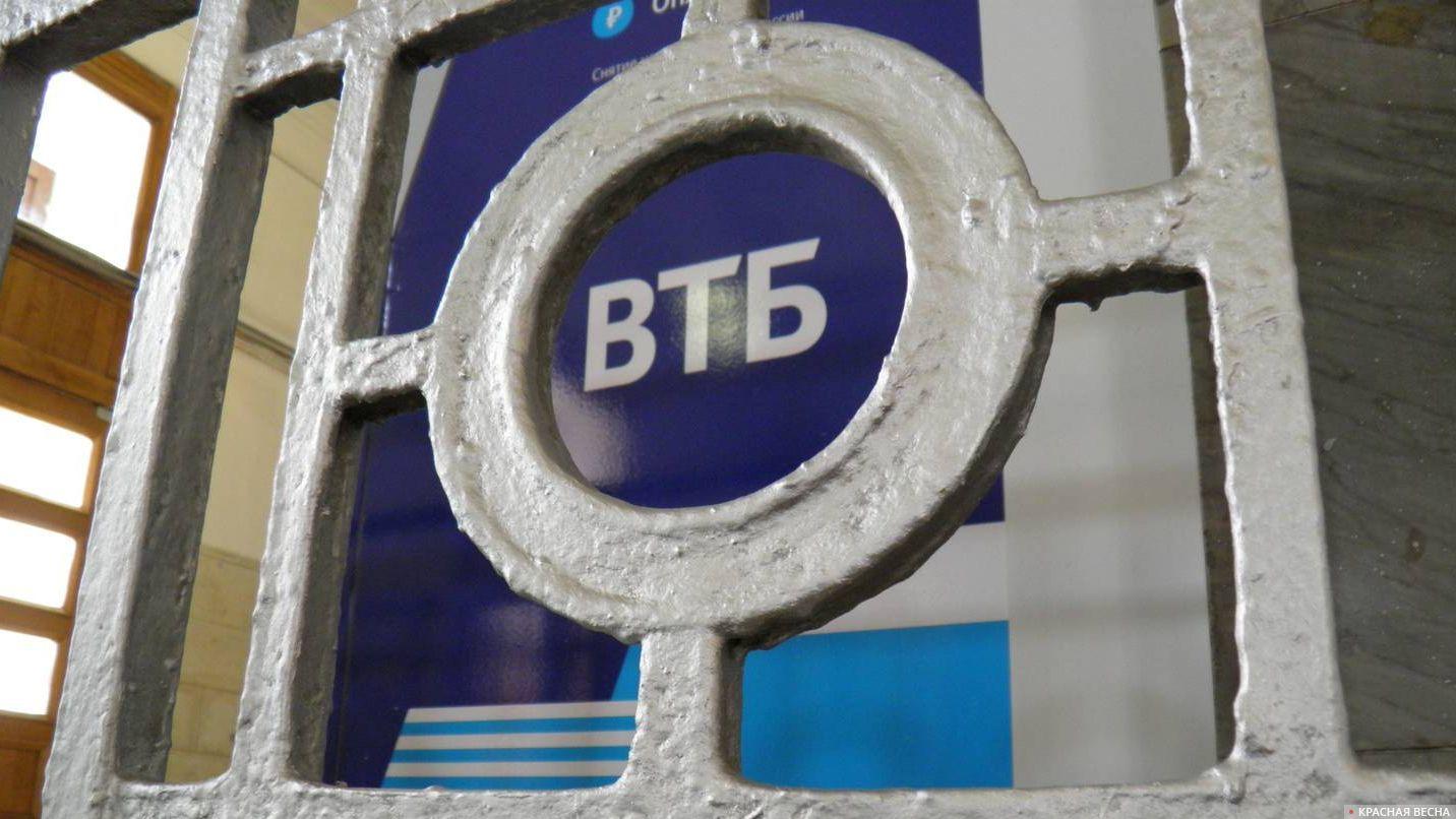Банк ВТБ, Москва