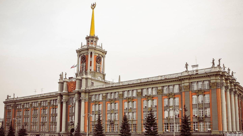 Администрация города Екатеринбург.